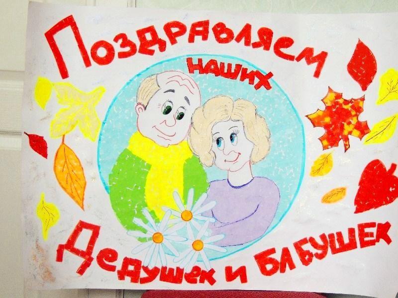 Поздравления бабушек и дедушек на день пожилого человека